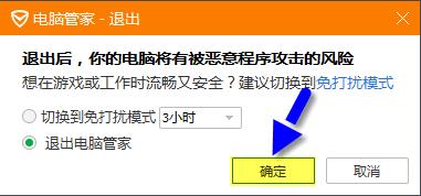 Подтверждение закрытия tencent