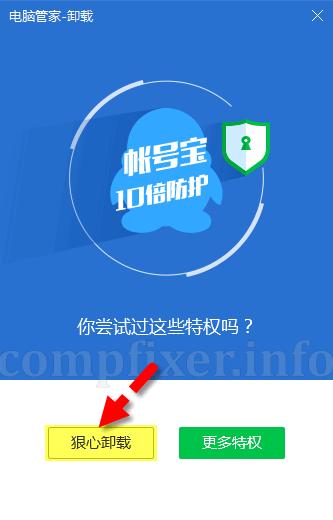 tencent-0112
