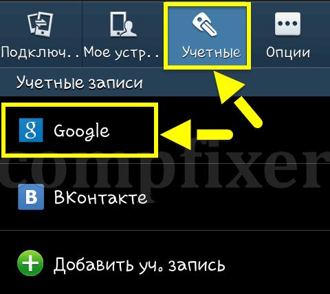 andr-google-acc-rem-0012