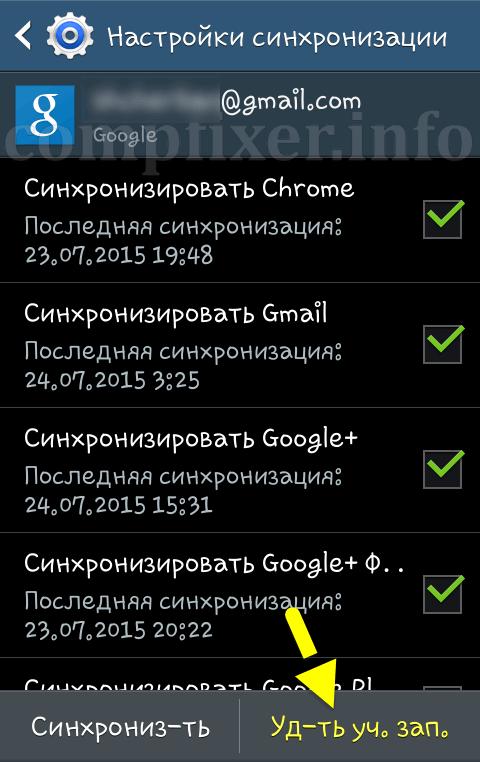 удаление аккаунта Гугл на телефоне Samsung с Android 4