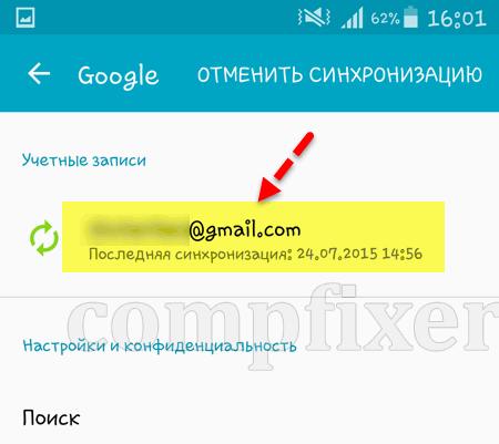 andr-google-acc-rem-0023