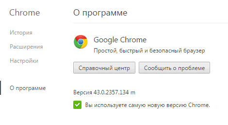 chrome-error3-0041