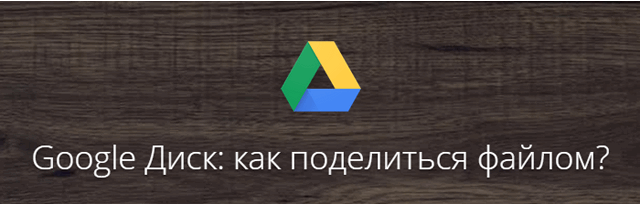 googledrive-share-0000
