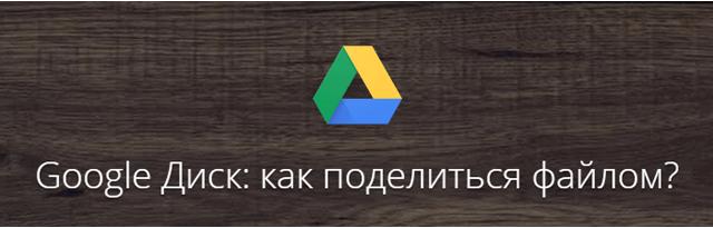 googledrive-share-0000