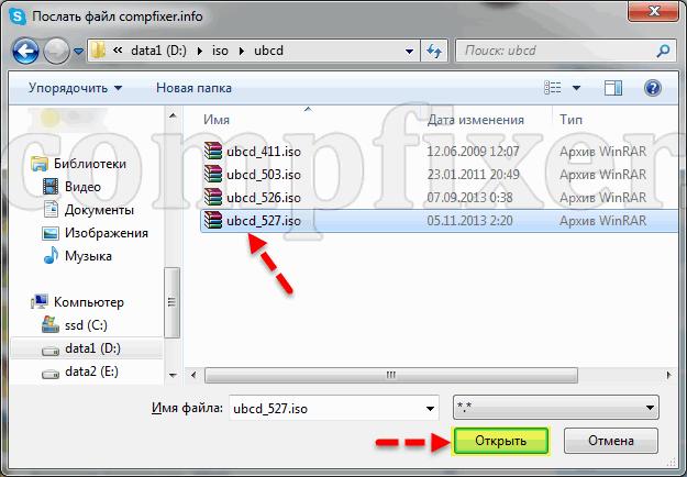 send-file-skype-0012