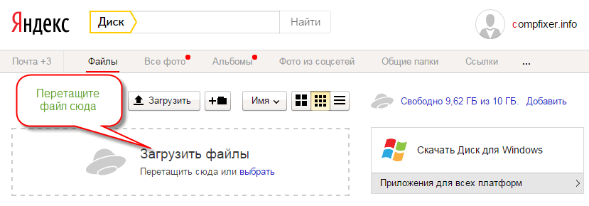 send-file-yandex-disk-0012