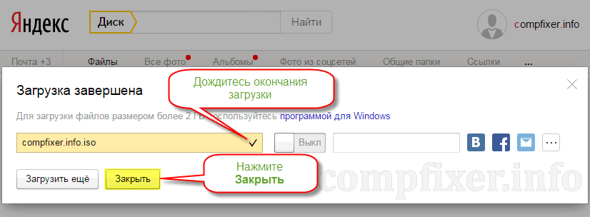 send-file-yandex-disk-0013