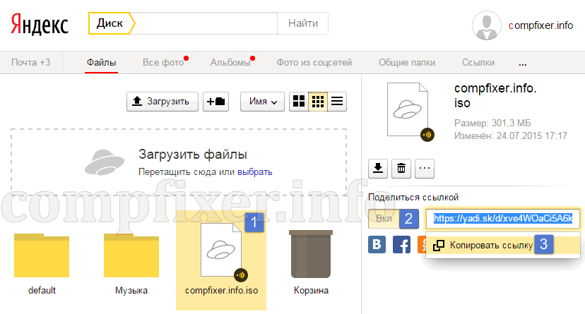 send-file-yandex-disk-0015