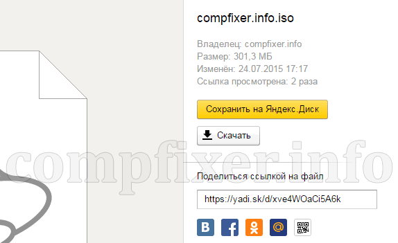 send-file-yandex-disk-0021