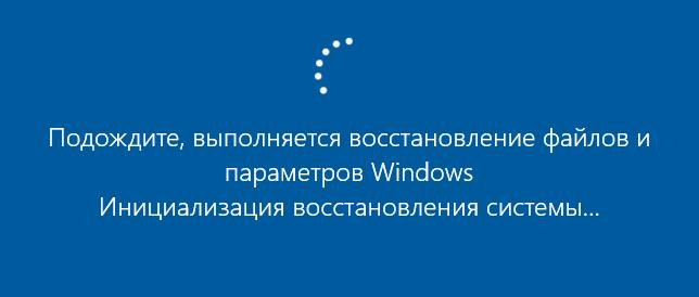 выполняется восстановление файлов Windows 10