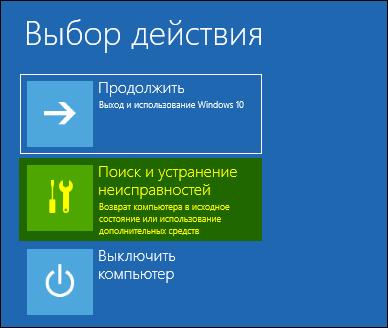 поиск и устранение неисправностей Windows 10