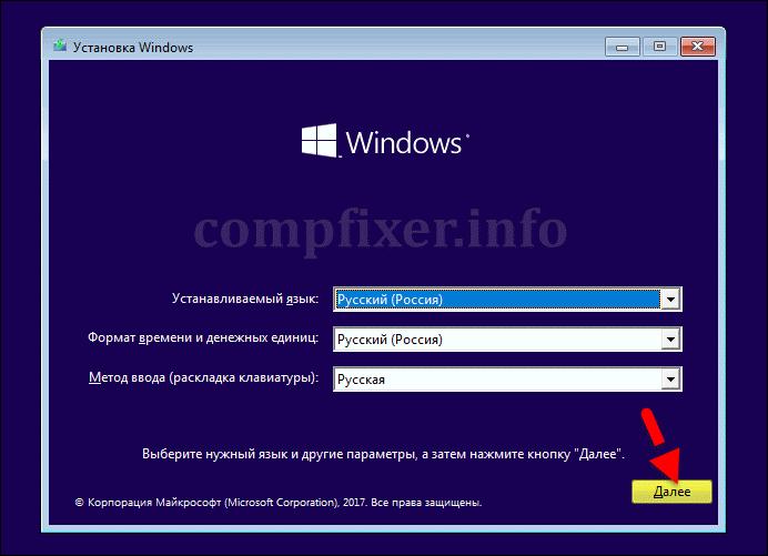 программа установки Windows 10 далее