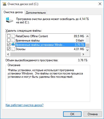 Как удалить windowsold на windows 10
