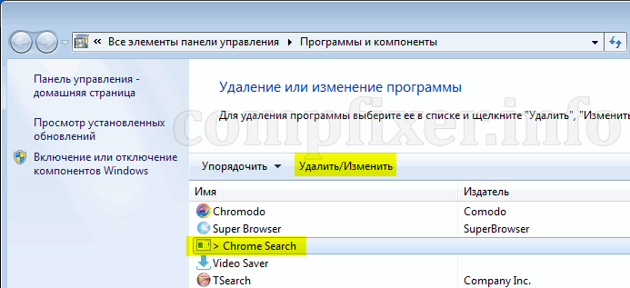 удаление chrome search и http://spacesearch.ru