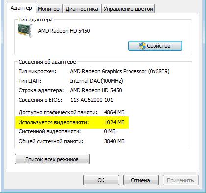 Как узнать память видеокарты на windows 8