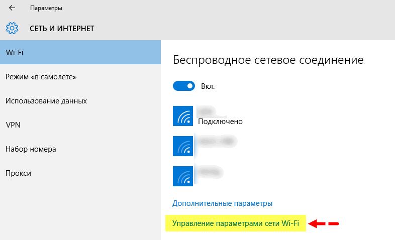 wifi-sense-disable-0015