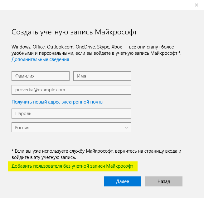 win10-add-user-0033