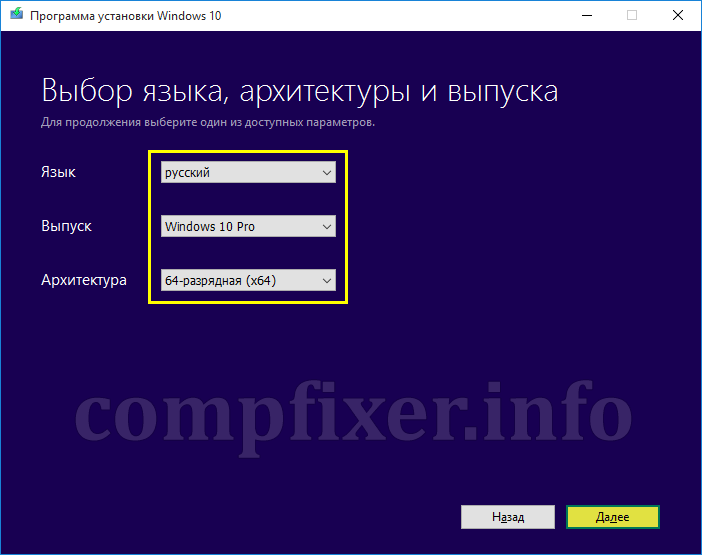 Выбор выпуска, языка и разрядности Windows 10
