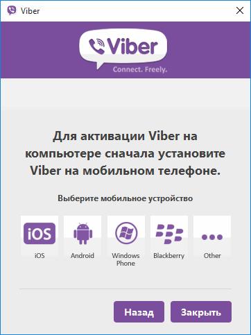 viber-current-registration-0011