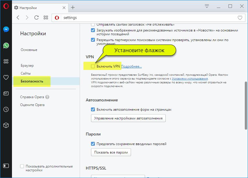 включить VPN в Опере