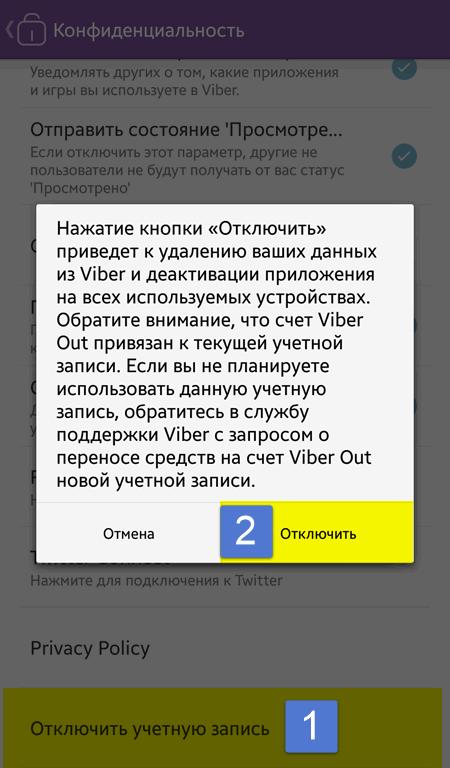viber-exit11