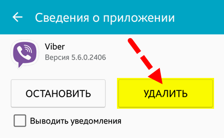viber-exit12