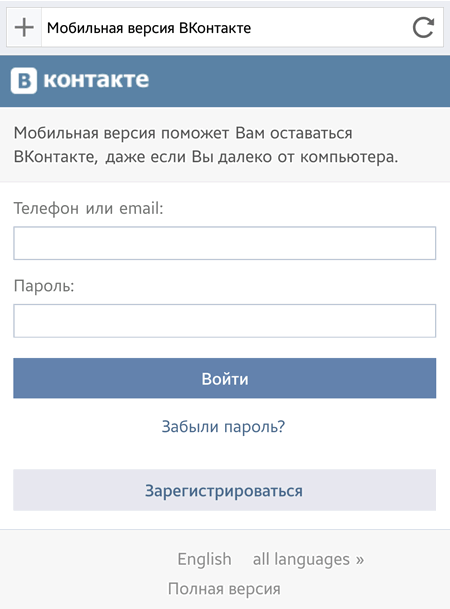 vk-mobile-version