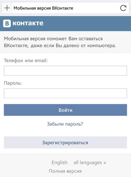 vk-mobile-version