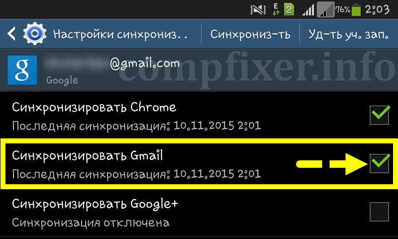 android-mail-autosync-0011