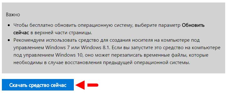 download-windows-0035