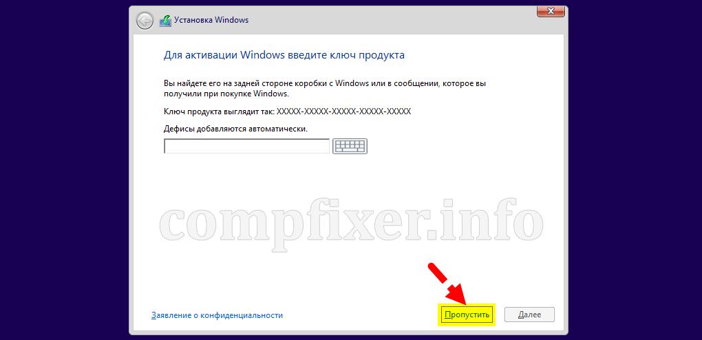 чистая переустановка Windows 10 и активация