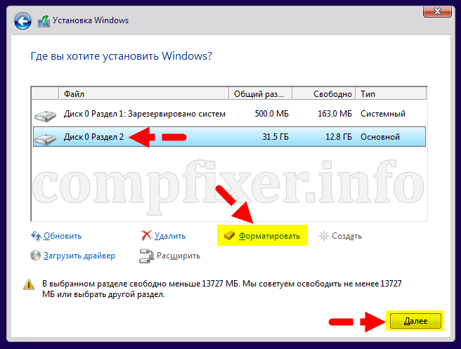 как переустановить Windows 10 - выбор раздела