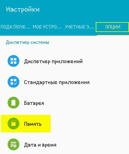 android-nedostatochno-mesta-0013