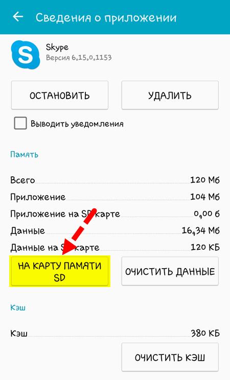 android-nedostatochno-mesta-0016