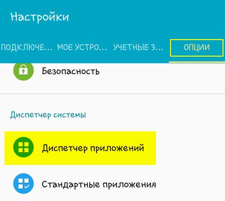 android-nedostatochno-mesta-0021