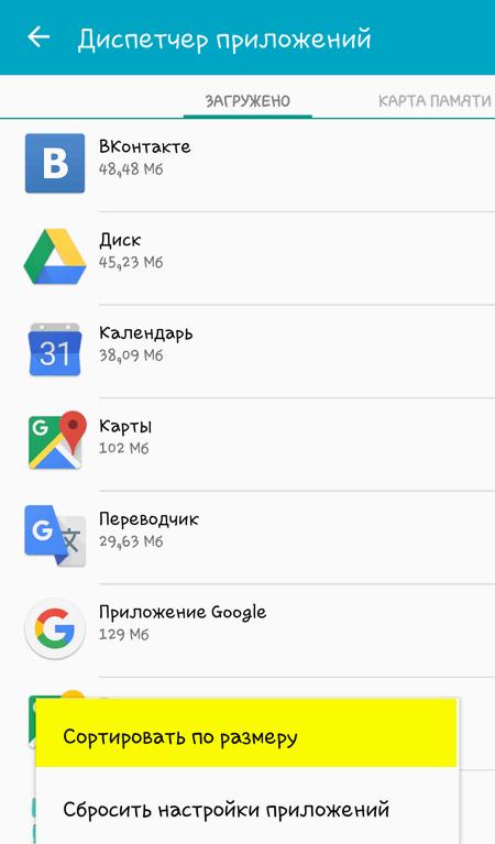 android-nedostatochno-mesta-0022