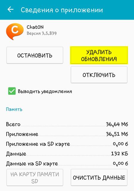 android-nedostatochno-mesta-0026