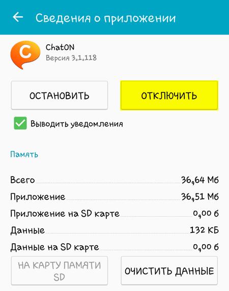 android-nedostatochno-mesta-0027