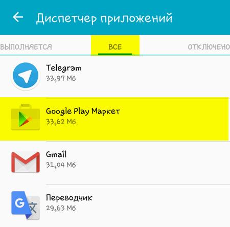 android-nedostatochno-mesta-0028