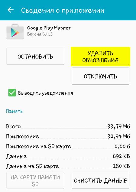 android-nedostatochno-mesta-0029