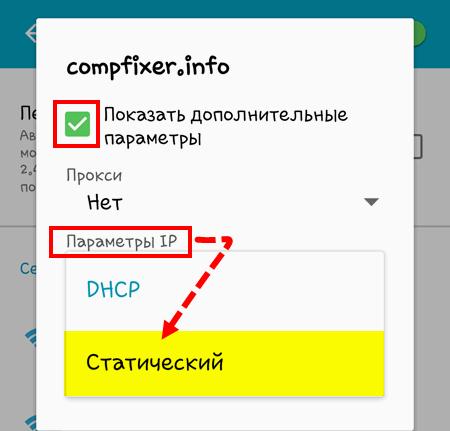 android-staticheskiy-ip
