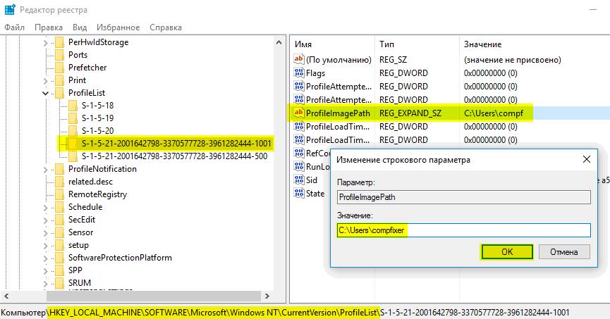 c-users-username-rename-0018