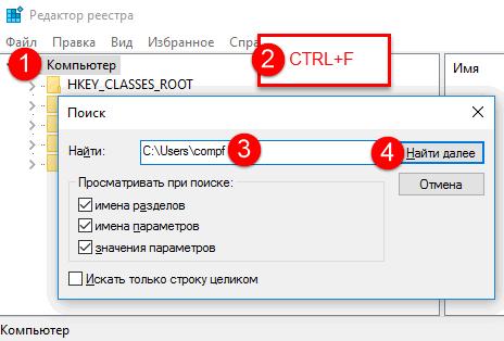 c-users-username-rename-0020