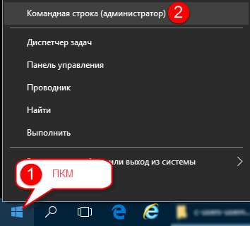 cmd-admin-win10