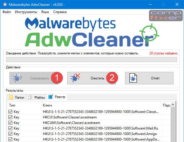 удалить вулкан с помощью AdwCleaner