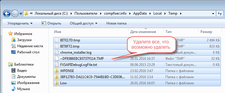 Очистка AppData\Local\Temp