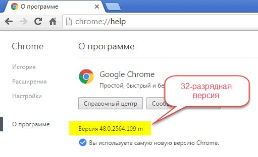 chrome 32 бит