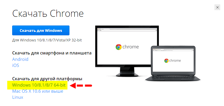Скачать Chrome для Windows 10/8.1/8/7 64-bit