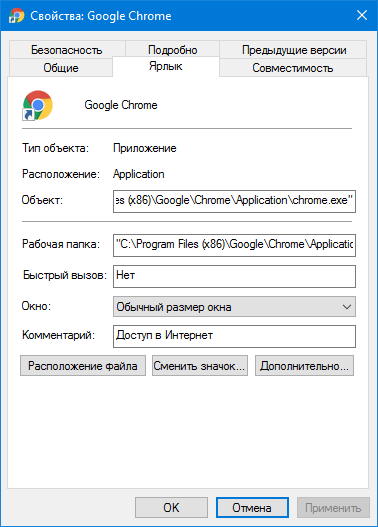 chrome-shortcut-paths
