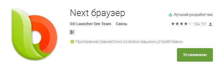альтернативное приложение, которое работает быстро